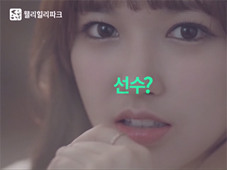 웰리힐리파크 16,17시즌 홍보영상_우주소녀 성소(ver.슈퍼파이프)