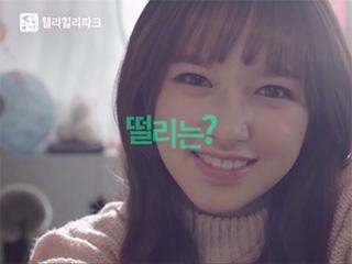 웰리힐리파크 16,17시즌 홍보영상_우주소녀 성소(ver.펀파크)