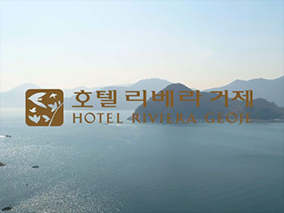 호텔리베라 거제 홍보영상