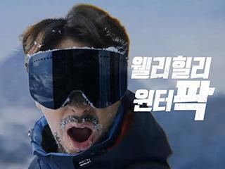 웰리힐리파크 18,19시즌 홍보영상_개그맨 정상훈(ver.A)