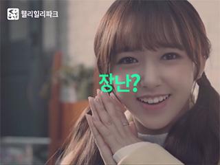 웰리힐리파크 16,17시즌 홍보영상_우주소녀 성소(ver.광폭슬로프)