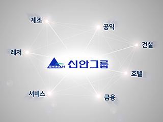 신안그룹 홍보 영상(2020)